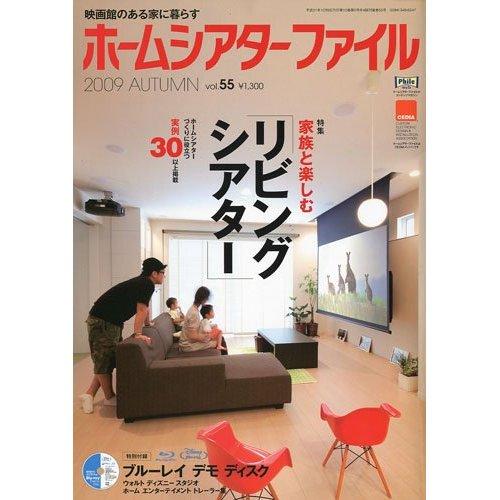 ホームシアターファイル新装刊号 発売!!_a0055981_1114364.jpg