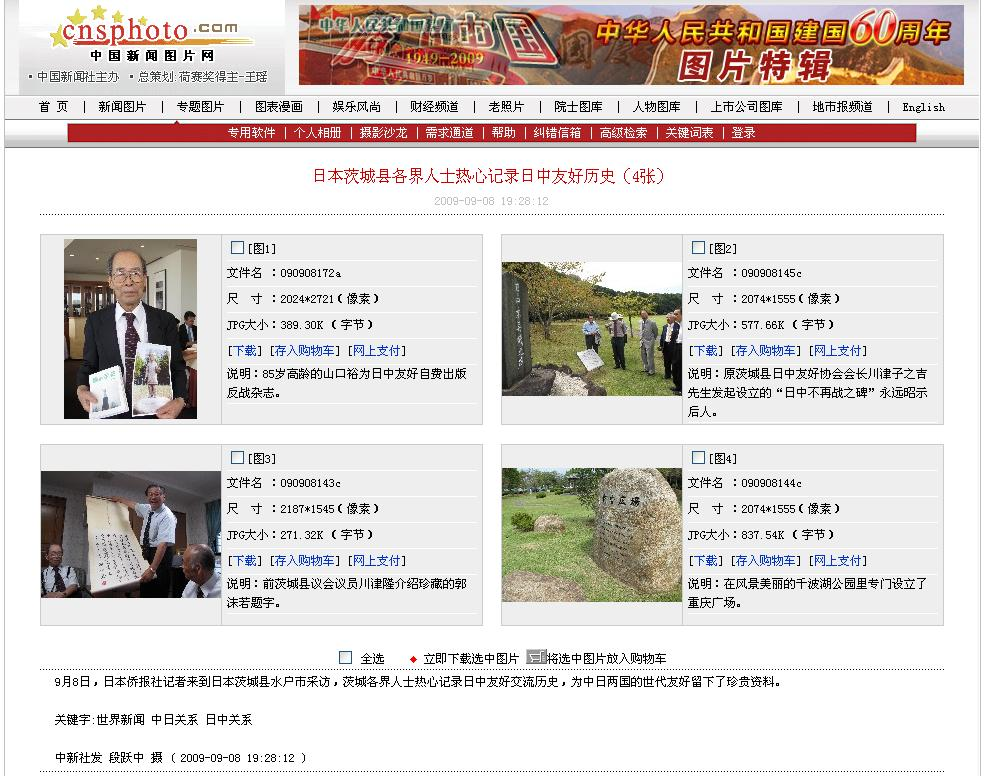 茨城県日中友好同志の取り組み写真4枚 中国新聞社より配信_d0027795_22434613.jpg