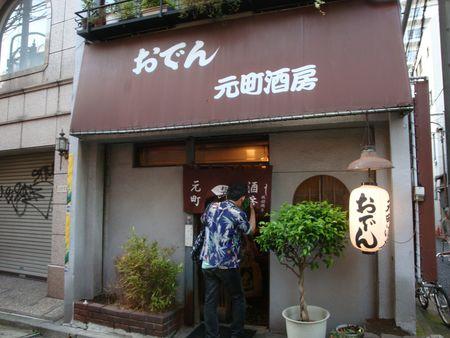 横浜・おでん 元町酒房_e0149596_7464797.jpg