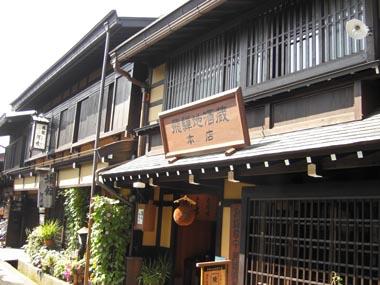 飛騨高山(夏休み旅行その3)_c0184800_18455410.jpg