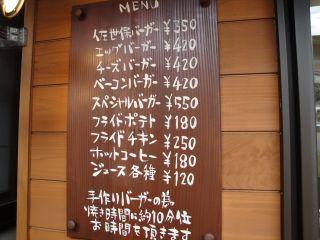 本場、佐世保バーガーのお店はココ!!_e0166301_163230100.jpg