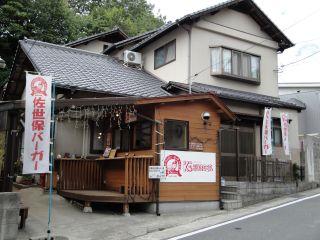 本場、佐世保バーガーのお店はココ!!_e0166301_16442997.jpg