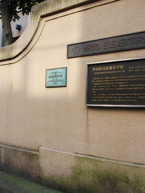 東京都渋谷区立広尾小学校(昭和モダン建築探訪)_f0142606_23502251.jpg