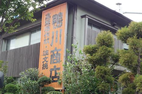鴨川商店 〜木で結ぶ〜_a0131025_15211934.jpg