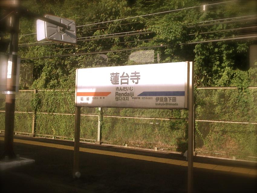八月の旅絵巻 〜前編〜_a0072337_0144571.jpg