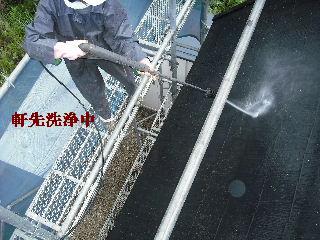 屋根塗装・初日_f0031037_21265045.jpg