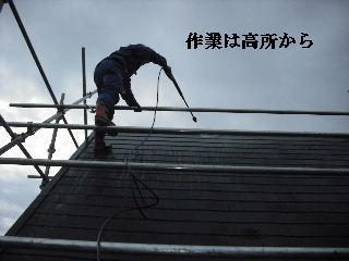 屋根塗装・初日_f0031037_21285938.jpg