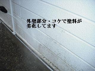 屋根塗装・初日_f0031037_21341011.jpg