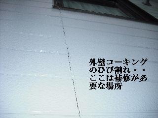 屋根塗装・初日_f0031037_2136525.jpg