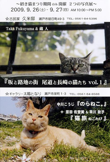 『\'09瀬戸招き猫まつり』での写真展2つ_c0194541_1332527.jpg