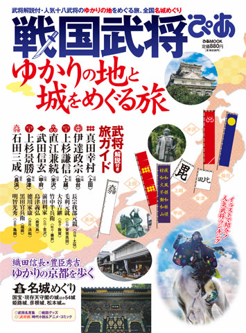 ★『戦国武将ぴあ』発売!_b0145843_12215466.jpg