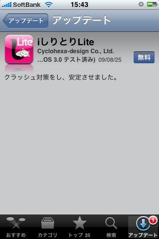 iPhoneアプリ 「iしりとりLite」アップデート_c0166765_15565555.jpg