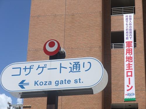 沖縄のコザ_c0184265_11434256.jpg