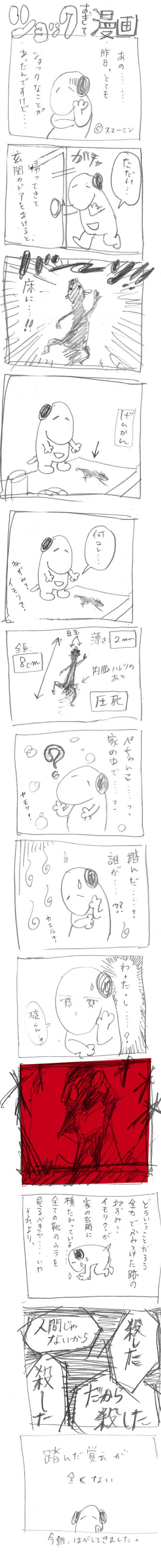 b0148274_12224593.jpg