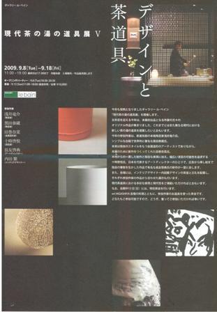 現代茶の湯の道具展Ⅴはとってもかっこよかった_f0083294_7494756.jpg
