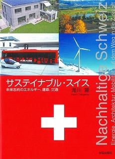 スイス大使館_e0114895_1730552.jpg