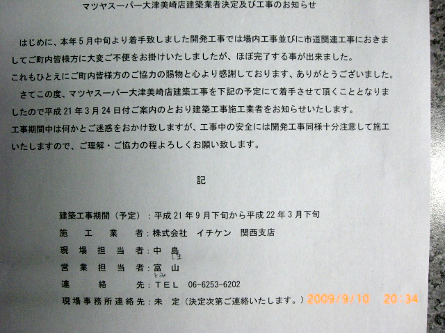 マツヤスーパー工事遅れる_e0150006_21251245.jpg