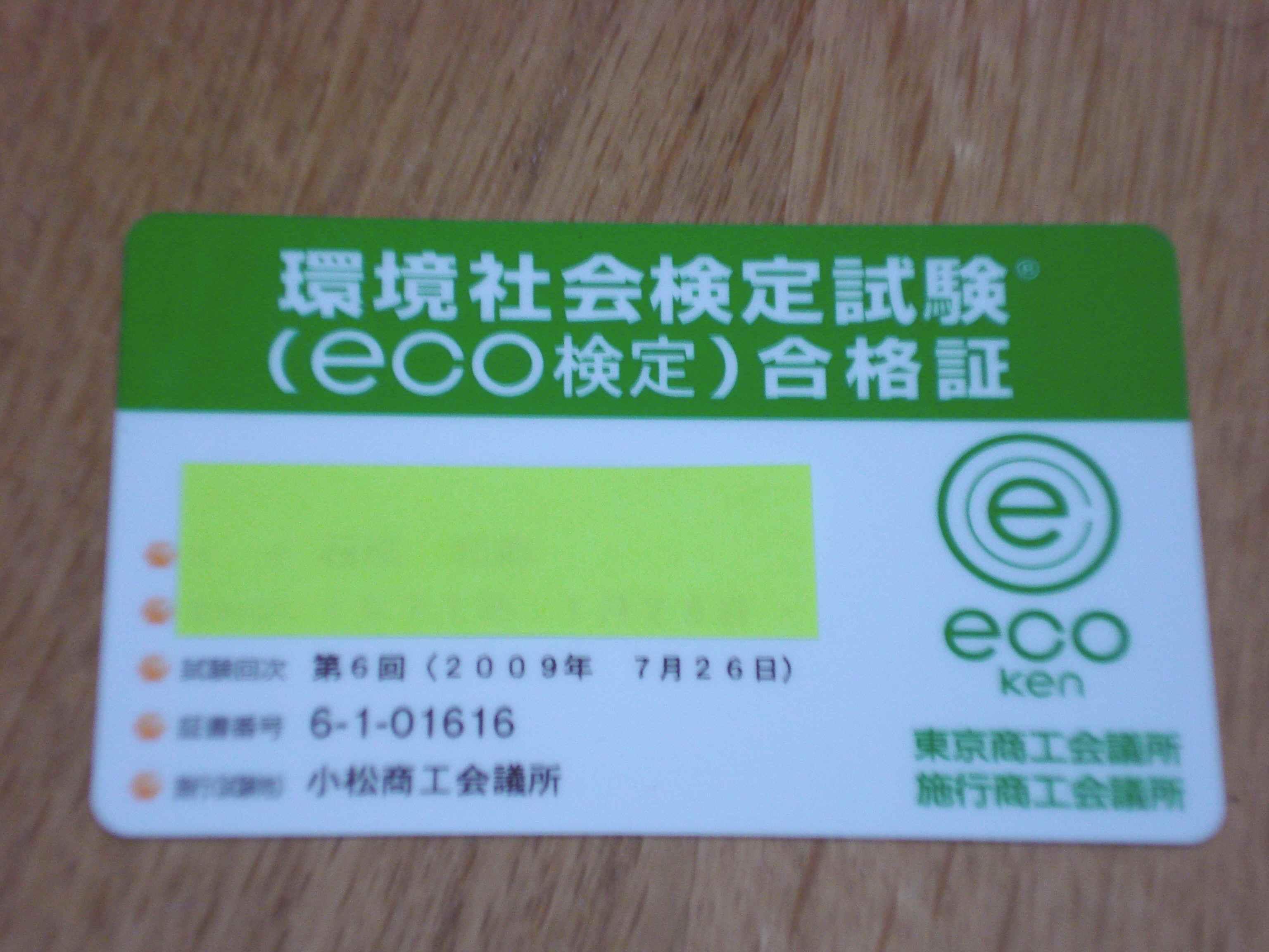 eco検定 合格しました~☆_f0033921_19192417.jpg