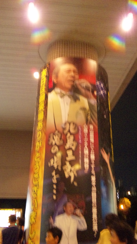 北島三郎さんのコンサート!!_f0165126_2352222.jpg