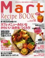 Martレシピブックが創刊されました。_d0041729_2184943.jpg