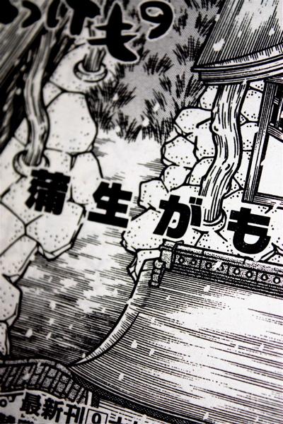 vol.654. ゲロッパ〜山田芳裕『へうげもの』掲載号・モーニング41号は9月10日(木)発売也  _b0081338_3394565.jpg