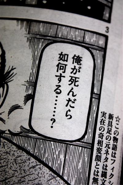 vol.654. ゲロッパ〜山田芳裕『へうげもの』掲載号・モーニング41号は9月10日(木)発売也  _b0081338_345993.jpg