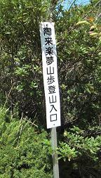 山口県の山、陶ヶ岳~火の山~亀山縦走_e0164643_21495279.jpg