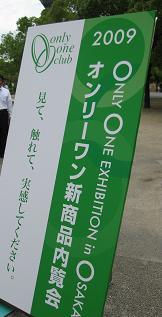オンリーワンクラブ新商品内覧会in花博_e0128446_102878.jpg