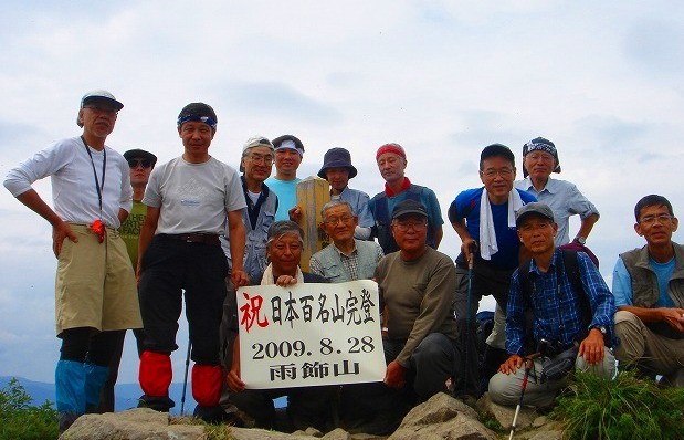 <2009年8月27~28日>フォッサマグナの名峰「雨飾山」(信越国境・頚城)_c0119160_611920.jpg