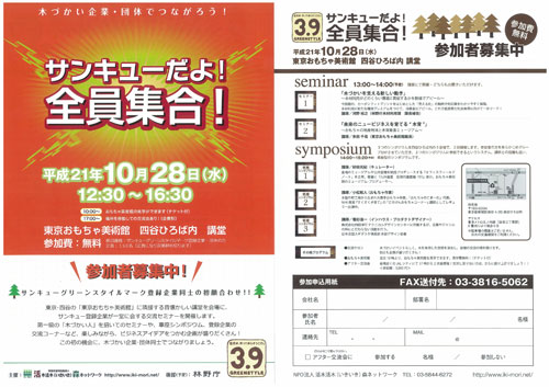 木づかい企業・団体のイベントに参加します!_b0068169_20403024.jpg