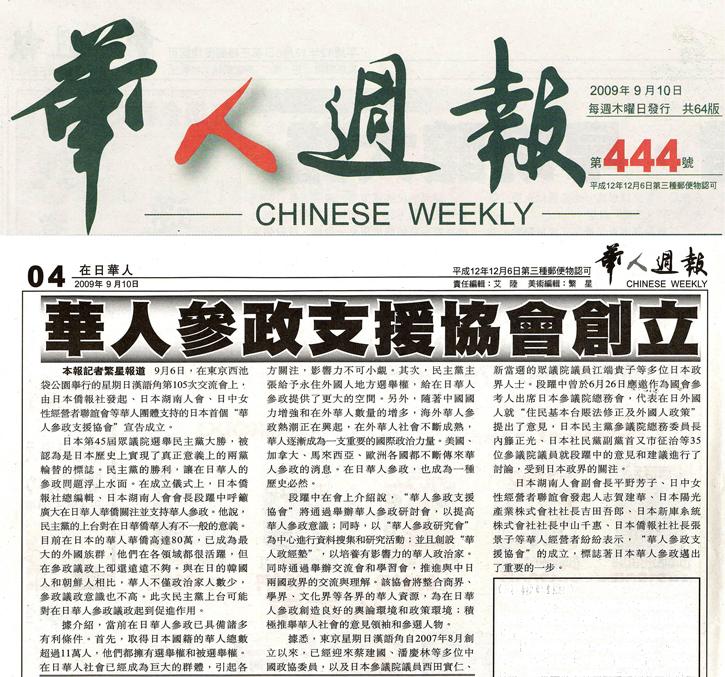 華人参政支援協会発足 華人週報に掲載  _d0027795_11533843.jpg