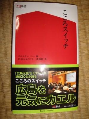 新刊「こころスイッチ」のご紹介_e0166301_12434720.jpg