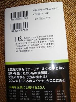 新刊「こころスイッチ」のご紹介_e0166301_12465698.jpg