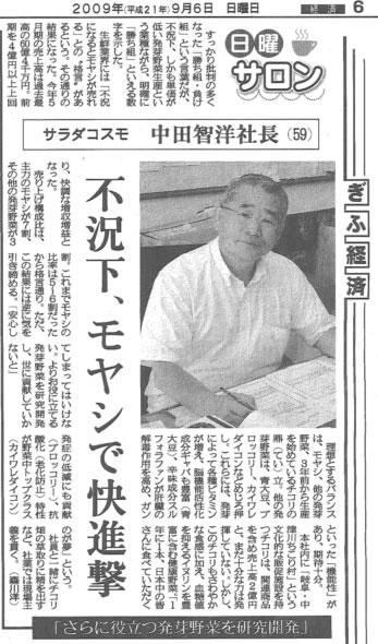 サラダコスモが岐阜新聞に掲載_d0063218_2139284.jpg