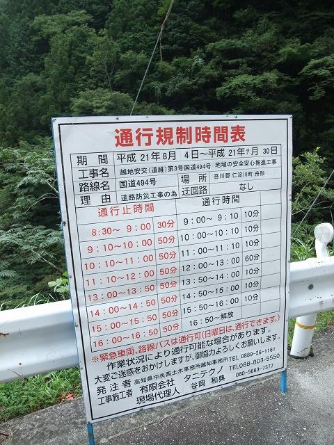 仁淀川から石鎚山へ_f0050534_7592442.jpg