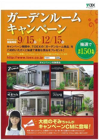 9/15(火)よりガーデンルームキャンペーンスタート!!_e0128446_17504812.jpg