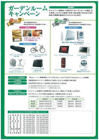 9/15(火)よりガーデンルームキャンペーンスタート!!_e0128446_17512418.jpg