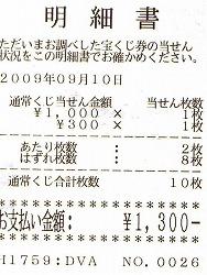 宝くじ_c0087349_19323392.jpg