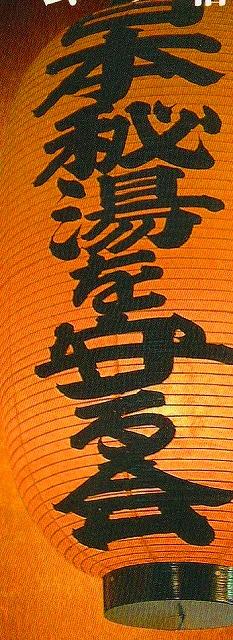 <2009年8月27~28日>フォッサマグナの名峰「雨飾山」(信越国境・頚城)_c0119160_0494584.jpg