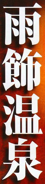 <2009年8月27~28日>フォッサマグナの名峰「雨飾山」(信越国境・頚城)_c0119160_0501572.jpg