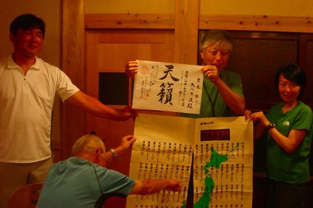 <2009年8月27~28日>フォッサマグナの名峰「雨飾山」(信越国境・頚城)_c0119160_141051.jpg