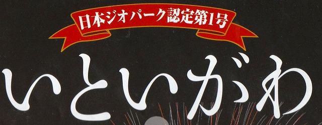 <2009年8月27~28日>フォッサマグナの名峰「雨飾山」(信越国境・頚城)_c0119160_165658.jpg