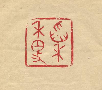 稻と稗_c0169176_14361353.jpg