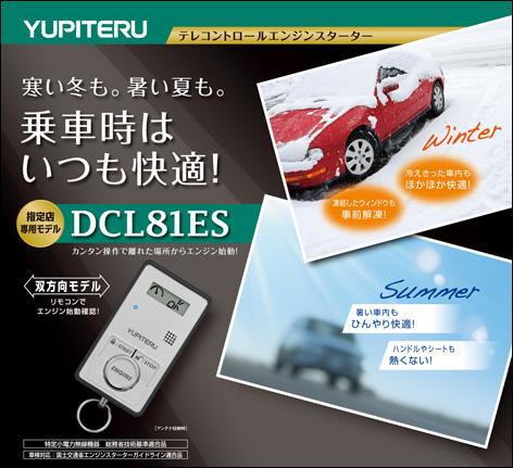 DCL81ES発売!_a0055981_11351480.jpg