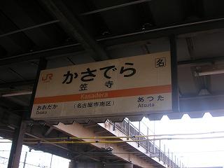 青春18きっぷ 2009年夏 5、6回目 名古屋遠征&龍ヶ崎近征_d0144184_2332541.jpg