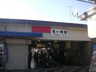 青春18きっぷ 2009年夏 5、6回目 名古屋遠征&龍ヶ崎近征_d0144184_235660.jpg