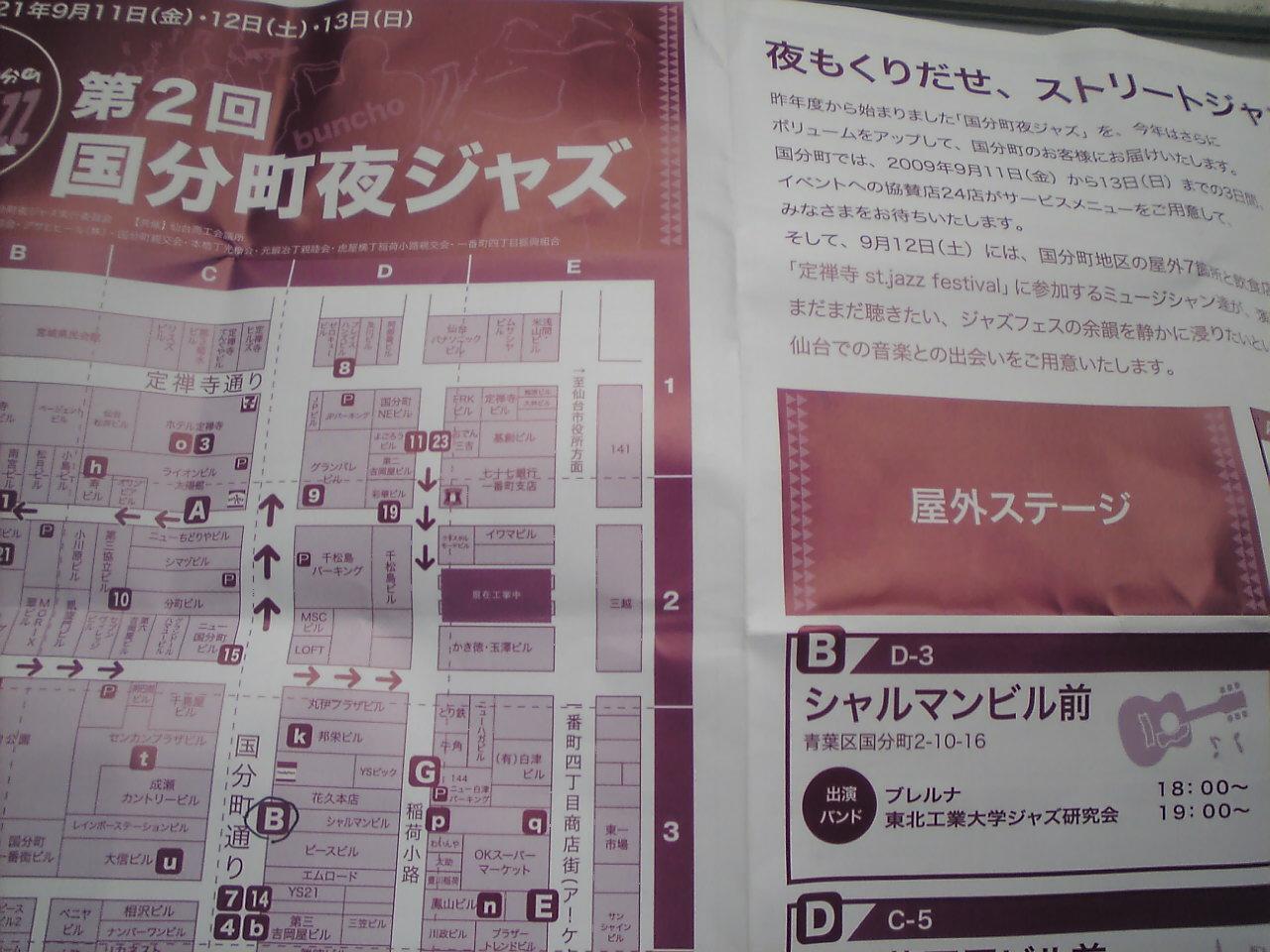 第9回ブレルナin仙台、堂々開催!_b0080104_1026597.jpg