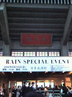 RAINファンなら今日はこれ!9月12日 胸がキュンとします_c0047605_12125841.jpg