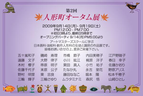 第2回 人形町オータム展のお知らせ_b0107314_14555766.jpg