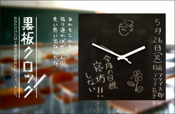 黒板クロック_f0011179_7352978.jpg